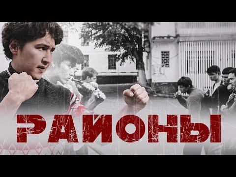 РАЙОНЫ / Криминальный фильм - Ruslar.Biz