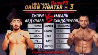 Хизри Абдулаев vs Амрали Саидошуров