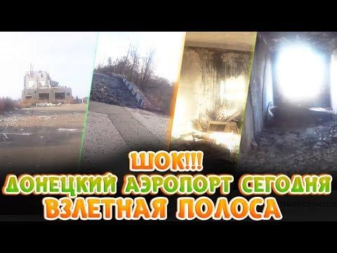 💥ШОК!!! ДОНЕЦКИЙ АЭРОПОРТ
