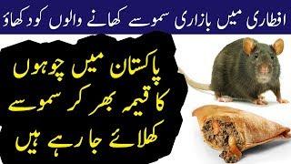 Chohay Ke Qeeme Ke Samosay, Pakistani Ramadan Mai Bhi Baaz Na Aye | The Urdu Teacher