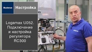 Котел Logamax U052. Подключение и настройка регулятора Logamatic RC300(, 2016-07-21T22:56:49.000Z)