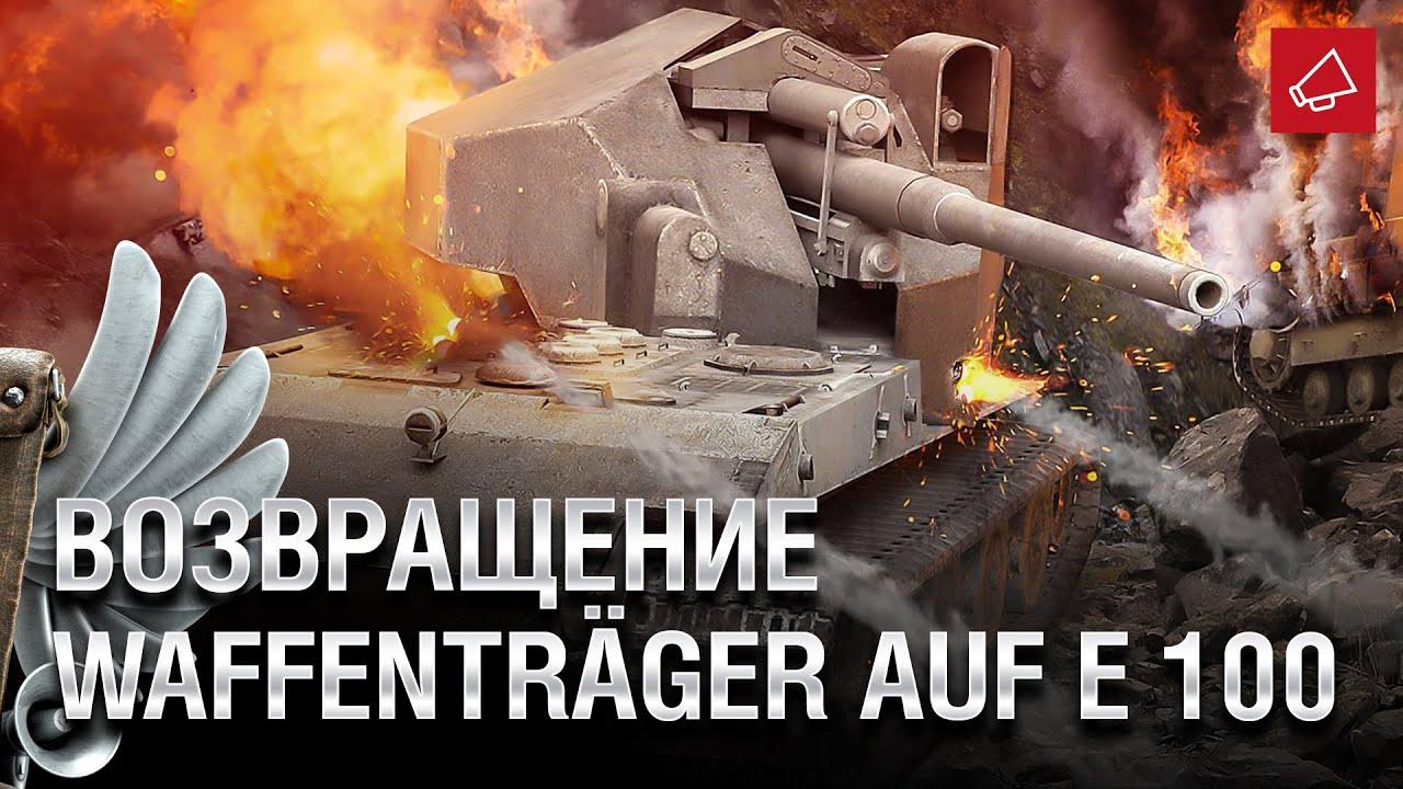 Возвращение Waffentrager auf E 100 и Судьба Progetto M35 mod. 46 — Танконовости №439 [WoT]