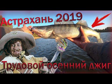 Рыбалка в Астраханской области   Осень 2019   Трудовой джиг   Попали на слом погоды