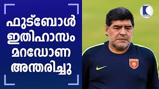Argentine football legend Diego Maradona passed away | Keralakaumudi