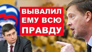Депутат не выдержал и вставил едросу всю правду! | RTN