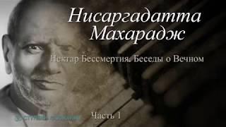 (1) Нисаргадатта Махарадж – Нектар Бессмертия. Беседы о Вечном.