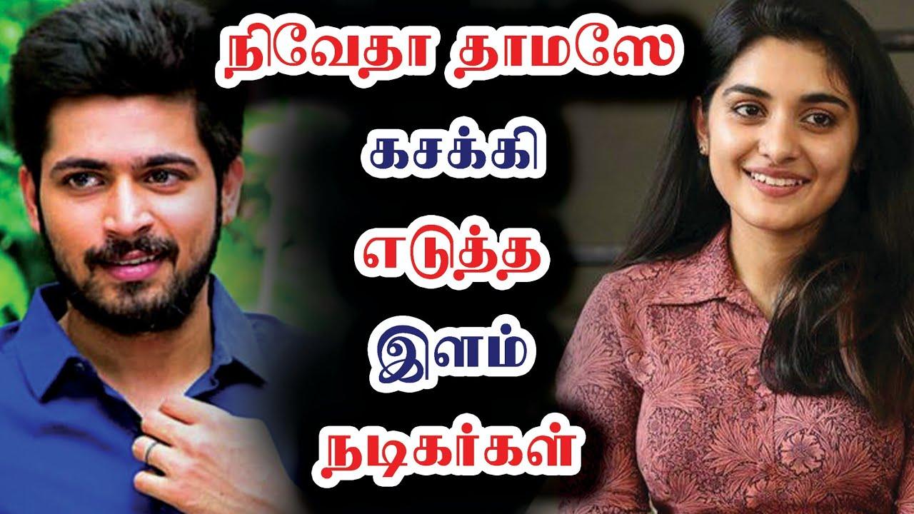 Download நடிகை நிவேதா தாமஸே கசக்கி எடுத்த இளம் நடிகர்கள்..   NIVETHA THOMAS   TamilScan