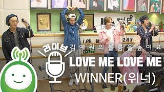 "Video WINNER(위너) ""LOVE ME LOVE ME"" [김예원의 볼륨을 높여요] download MP3, 3GP, MP4, WEBM, AVI, FLV Agustus 2017"