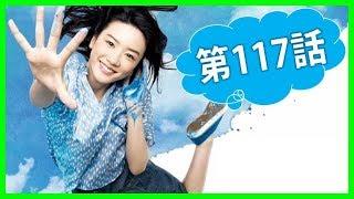 「半分、青い。」 第117話 / 鈴愛の過去を花野が知る / 花野は、鈴愛に...
