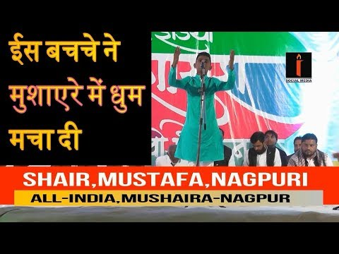 Msutafa Nagpuri All India Mushaira Nagpur Ek Sham Veer Shahido ke nam