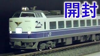 Nゲージ TOMIX 485系1000番台(勝田車両センター・K60編成)開封