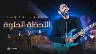 تامر حسني - اللحظة الحلوة  لايف من حفل الأهرامات - Tamer Hosny El Lahza El Helwa Live