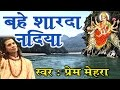 माँ पूर्णागिरि धाम भजन ॥  Bahe sharda Nadiya ॥ Prem Mehra || Tanakpurdham || Navratri #Ambey Bhakti