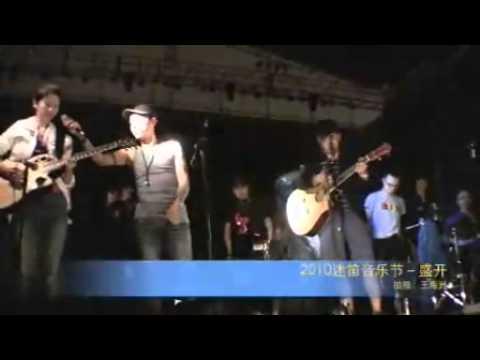 """2010北京迷笛音乐节MIDI BEIJING """"最感人""""雨中的不插电"""
