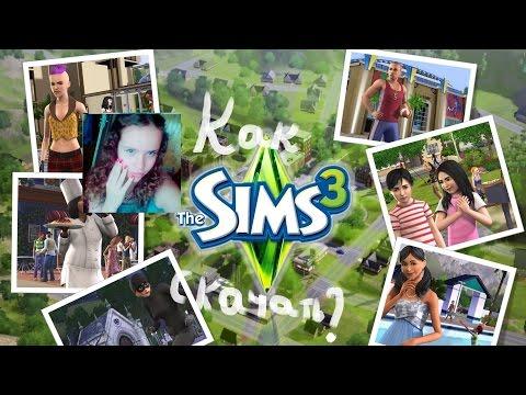 Как скачивать причёски, одежду, обувь и аксессуары в The Sims 3