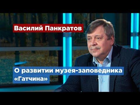 Директор ГМЗ «Гатчина» рассказал о новых проектах музея-заповедника