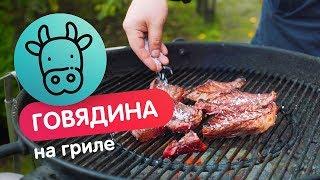 Самая обычная говядина на гриле так чтобы вкусно!