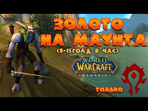 Фарм золота для покупки первого маунта(только Орда)8-15г в час. гайд World of WarCraft Classic