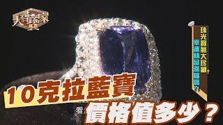 【精華版】10克拉藍寶石 價格值多少?!