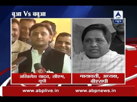 Bua Vs Babua: Akhilesh calls Mayawati 'BBC'; 'Bua' attacks UP CM on police resorting to la