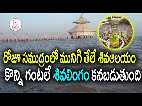 ఈ ఆలయం కొన్ని గంటలే శివలింగం కనబడుతుంది | A temple in Arabian sea | Eagle Media Works