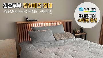 발품으로 완성한 침대 찾는 포인트!(예쁜침대 보고가세용:)