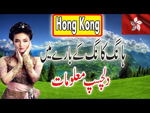 Amazing Facts about Hong kong in urdu - Hong kong a beautyful country Facts