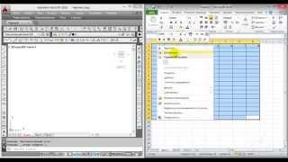 Как вставить в Автокад / Autocad таблицу эксель Excel XLC to DWG