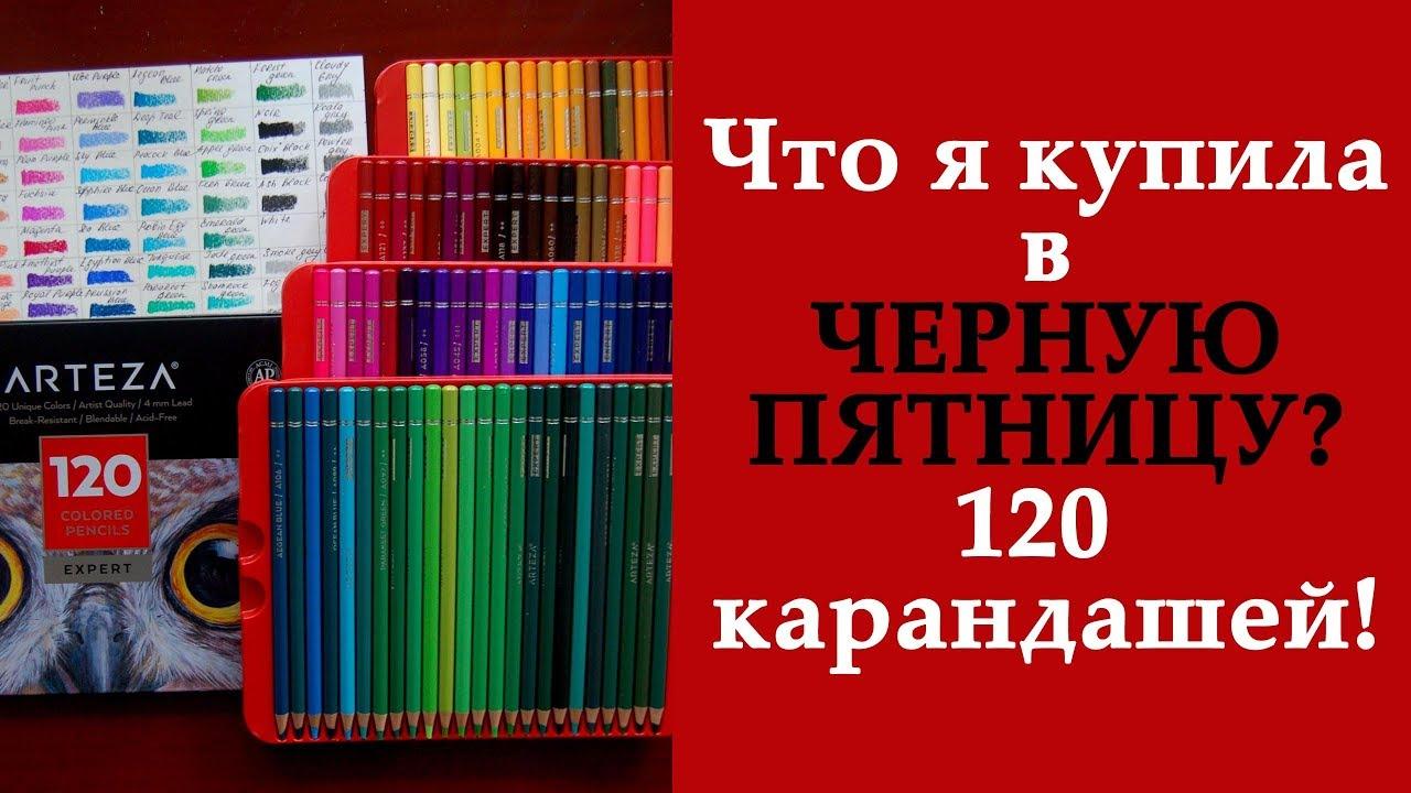 Что я купила в ЧЕРНУЮ ПЯТНИЦУ? 120 карандашей / ARTEZA ...