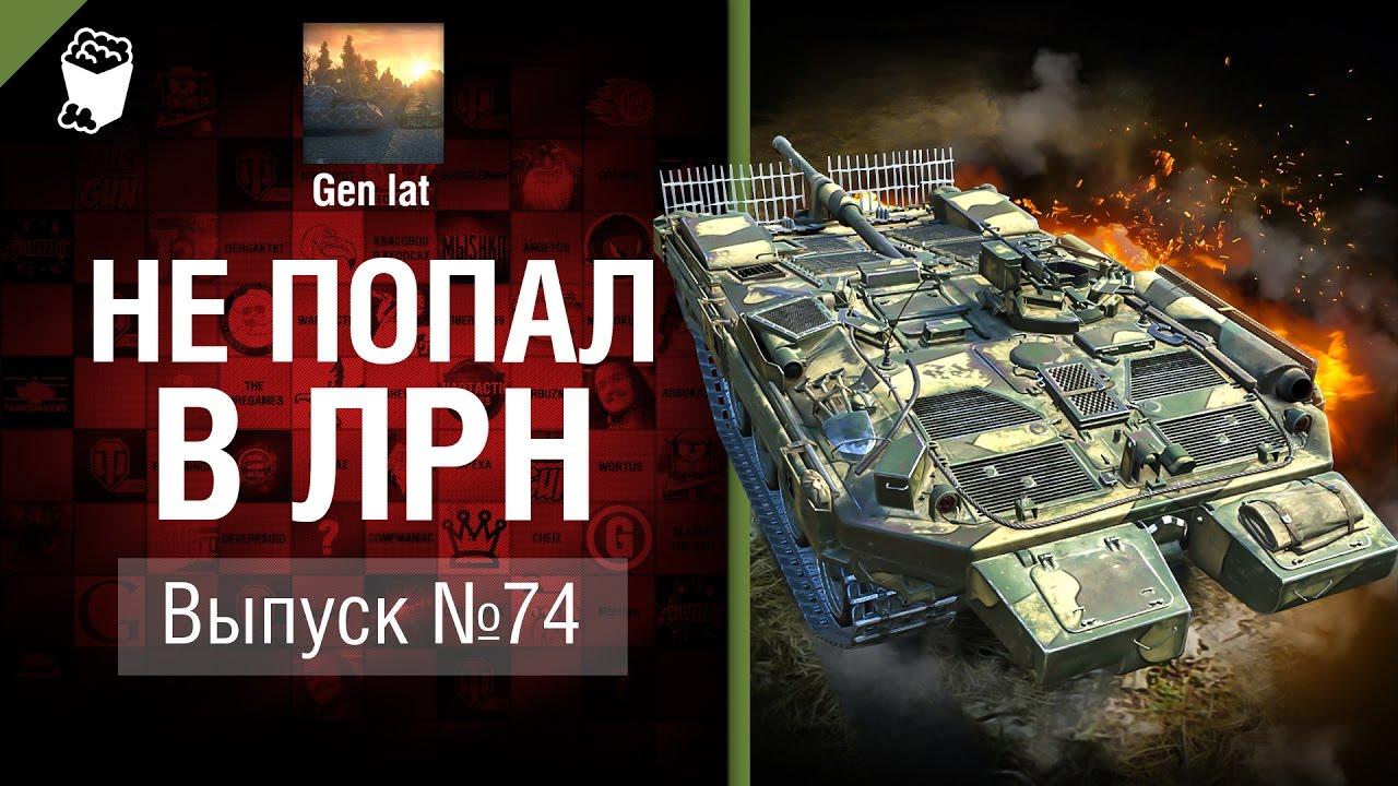Не попал в ЛРН №74 [World of Tanks]