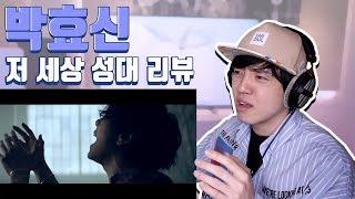 [ENG SUB]야생화 이후 가장 좋은 박효신 노래  _ Goodbye(굿바이) [미친감성] Korean Composer Reviews to Park Hyo Shin