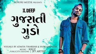 Gujarati Gundo | Official Music | Aghori Muzik | New Gujarati Latest Song 2018
