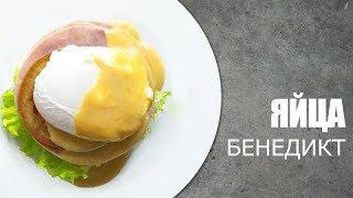 Как готовить яйца пашот Бенедикт | рецепты FOODIES.ACADEMY