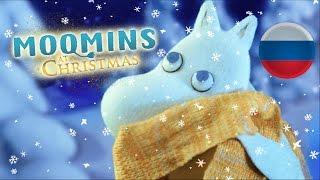 Зимняя песня Муми-троллей - Russian - from MOOMINS AT CHRISTMAS by Mumiy Troll