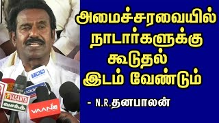 Gambar cover # N.R.Dhanapalan demands Additional seats to Nadar Community in TN Ministry