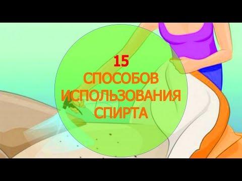 15 СПОСОБОВ ИСПОЛЬЗОВАНИЯ СПИРТА