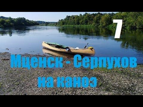 Мценск - Серпухов 360 км на каноэ, часть 7/7 (Мастерская Пират Вудс)