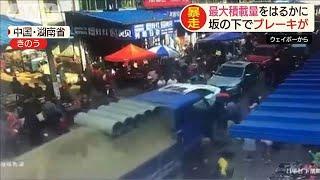 商店街でトラック暴走・・・10人死亡16人重軽傷(19/09/23)