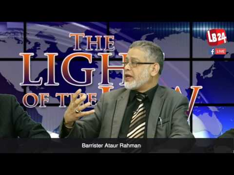 The Light Of The Law |  Episode 09 | Topic: Muslim Ban & Human Rights