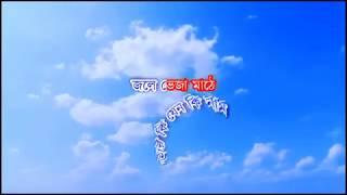 Dekhecho Ki Take Oi Neel Nadir Dhare Karaoke | Brishti Paye Paye | Subhamita Banerjee