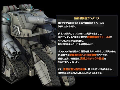 NEO-GBO JP 陸戦強襲型ガンタンク LV1 - YouTube