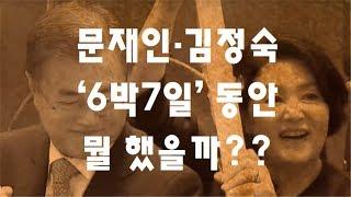[황태순TV] 문재인 동남아 6박7일 뭘 했을까?