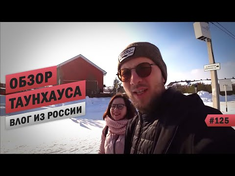 видео: ВЛОГ ИЗ РОССИИ - ОБЗОР ТАНХАУСА И ФИТНЕСА