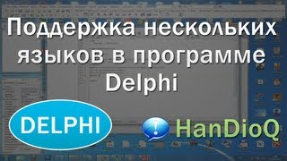 Мультиязычность в Delphi (2 языка в программе) | уроки Delphi