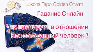 ЧТО ПЛАНИРУЕТ В ОТНОШЕНИИ ВАС ЗАГАДАННЫЙ ЧЕЛОВЕК? ОНЛАЙН ГАДАНИЕ/ Школа Таро Golden Charm