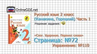 Страница 72 Упражнение 110 «Слог. Ударение...» - Русский язык 2 класс (Канакина, Горецкий) Часть 1
