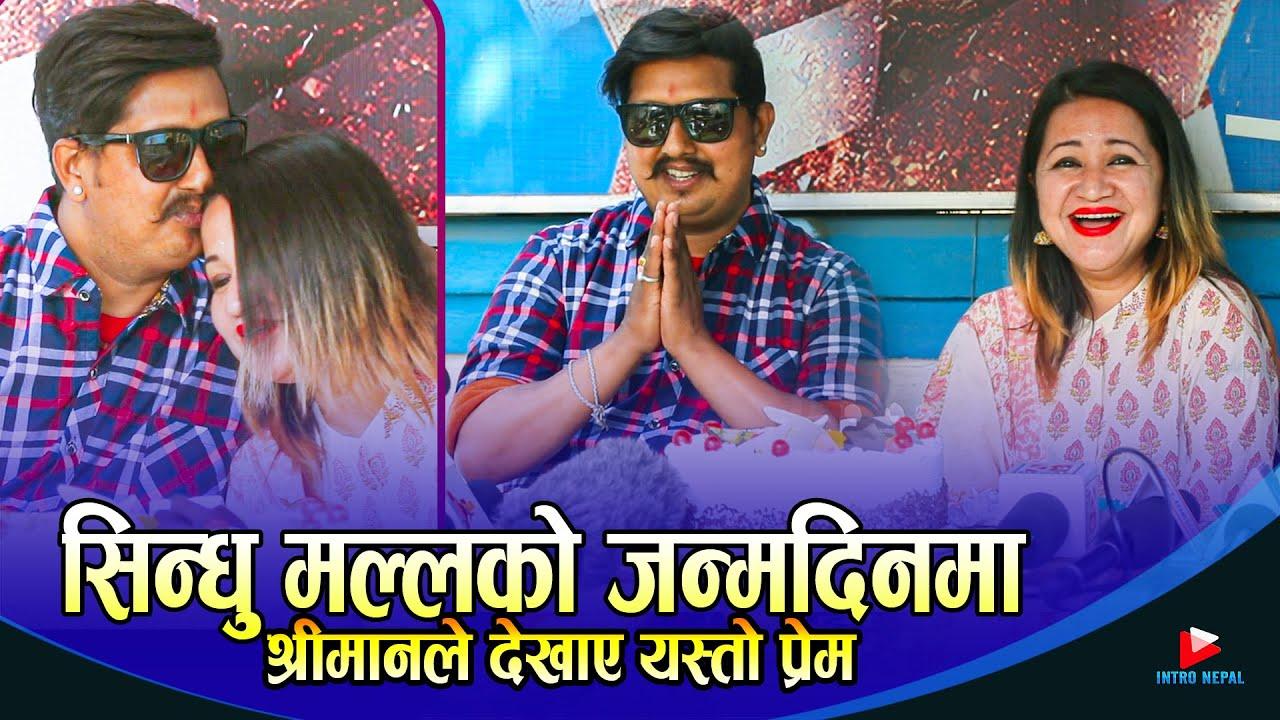 सिन्धु मल्लको जन्मदिनमा श्रीमानले देखाए यस्तो प्रेम, यत्रो समय हराउनुको कारण यस्तो | Sindhu Malla
