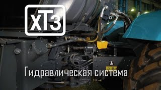 Обновленные трактора ХТЗ. Гидравлическая система