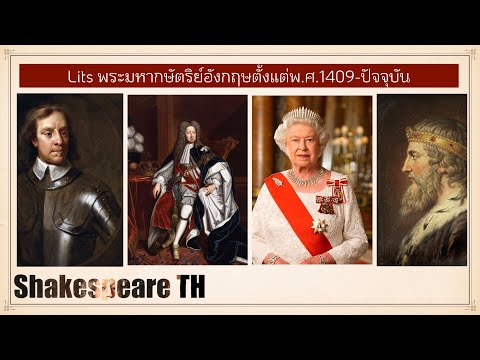 List พระมหากษัตริย์อังกฤษ | Shakespeare TH