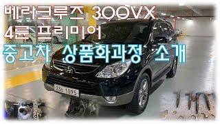 베라크루즈 300VX 프리미어 중고차 상품화과정을 소개…